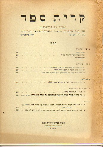 KIRJATH SEPHER. Bibliographical Quartely of the Jewish National and University Library. Vol. XXIV. Nº 2.