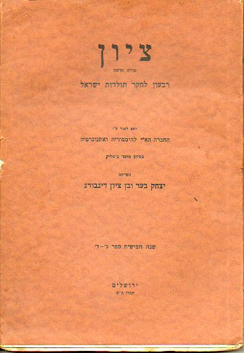 ZION. New Series. Fifth Year. Vol. III_IV.